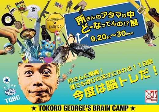世田谷ベースファンにおすすめ!「所さんのアタマの中どーなってんの!?展」渋谷のパルコミュージアムで9月20日~30日開催!