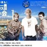 「所トータス奥田の男子会~歌ってくだけろ!~SUMMER2013」が8月23日NHK-BSプレミアムで放送されるそうです。