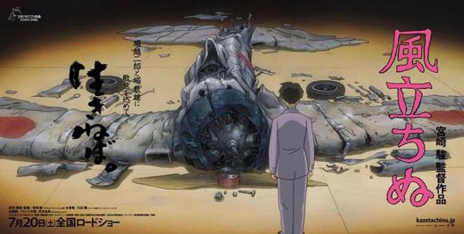 宮崎駿スペシャル、NHKプロフェッショナル仕事の流儀「風立ちぬ」1000日の記録は明日放送。