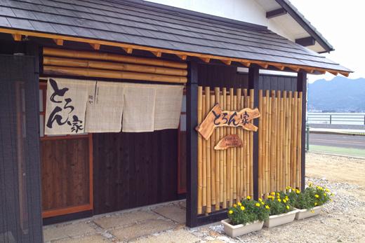 瀬戸内芸術祭小豆島うどん
