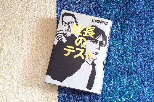 ストーリー仕立で読みやすい書籍「社長のテスト」。会社作ろうかな?とか、会社作ったばかりの人にオススメな面白ビジネス本。