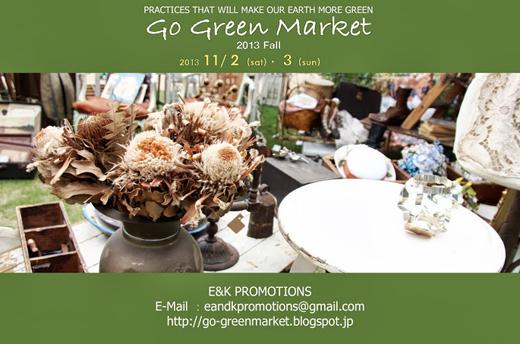 秋もGo Green Marketが開催されます!2013年11月2日(土)・3日(日)!植物、古材、アンティーク、インテリア、雑貨好きにおすすめ!