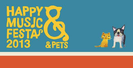 犬猫好きの音楽フェス!?ハッピーミュージックフェスタが面白そう。
