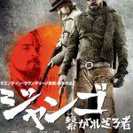 クエンティン・タランティーノ監督作品映画「ジャンゴ〜繋がれざる者」をiTunesレンタルで見ました。