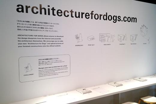 六本木で開催中の「犬のための建築〜Architecture for Dogs」展に行って来た。