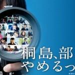 iTunesレンタルした映画「桐島、部活やめるってよ」が相当面白かった。
