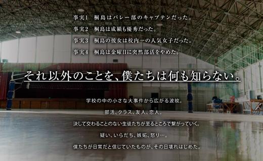映画「桐島、部活やめるってよ」が相当面白かった。