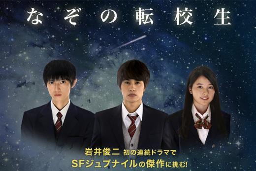 岩井俊二脚本の連ドラ「なぞの転校生」が来月よりテレ東で放送されるそう。コレ面白そうね。