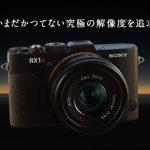 巨匠カメラマンにSONYのRX1Rを推薦されて、一眼レフからの乗り換えをちょっと考えてしまっている…。