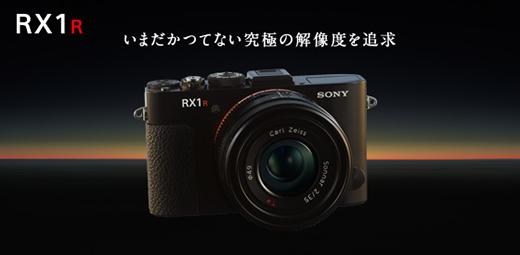 巨匠カメラマンにSONYのRX1Rを推薦されて一眼レフから買い替えようか迷いだしてしまった。