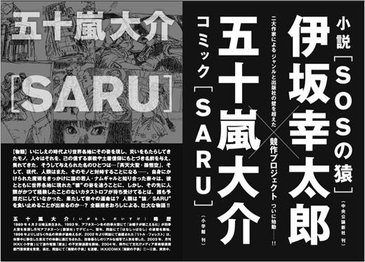 読売新聞で連載されていた伊坂幸太郎「SOSの猿」読了。最近の伊坂作品の中では一番オモローでした。