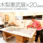 とんねるずのノリさんの個展「木梨憲武展×20years」  INSPIRATION – その瞬間の好奇心』が、5月20日から東京・上野の森美術館で開催!!