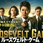 「半沢直樹」の池井戸潤原作の新TVドラマ「ルーズヴェルト・ゲーム」が唐沢寿明主演で日曜日から放送開始されるそう。