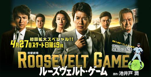 池井戸潤原作のTVドラマ「ルーズヴェルト・ゲーム」が唐沢寿明主演で今週日曜日から放送開始されるそう。