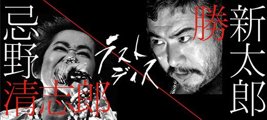 NHK2夜連続ラストデイズ「勝新太郎×オダギリジョー」と「忌野清志郎×太田光」が放送されるそうで楽しみです。