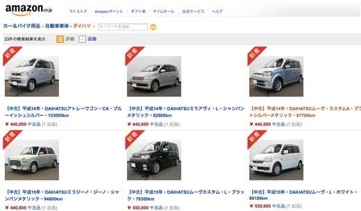 amazon_car_nextage2
