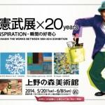 上野の森美術館で行なわれている「木梨憲武×20years」に行ってきました。すごく良かったです。