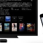 apple tvのリモコン、iPhone・iPadになれば…と思ってたらリモコンアプリRemoteやっぱありました
