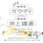 特別展「建築家・ガウディ×漫画家・井上雄彦 -シンクロする創造の源泉」を見に六本木ヒルズ行ってきました。