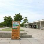 札幌国際芸術祭2014にデザイン研修に行ってきました。モエレ沼公園、北海道大学、北大植物園が美しくてスバらしい。