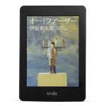 伊坂幸太郎「オー!ファーザー」kindleで読了しました。いつもどおり安定して面白くてほろ苦いですヨ。