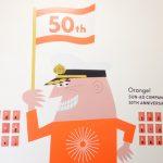本日から開催!サン・アド50周年の記念展覧会に行ってきた。