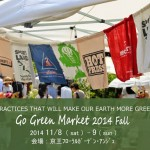Go Green Market 2014 Fall 11月8日(土)・9日(日)開催!! 植物、古材、アンティーク、インテリア、雑貨好きにおすすめ!
