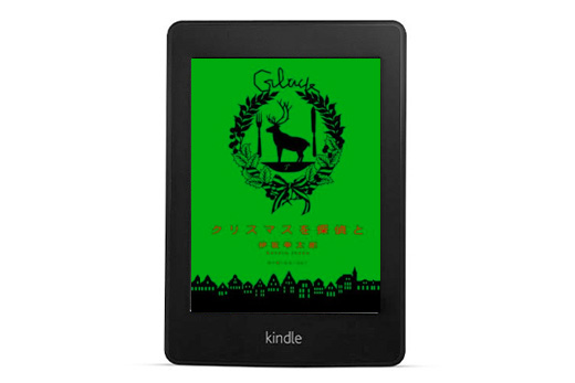 kindle_isakakoutaro_christmas