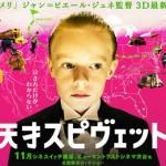 「アメリ」のジャン=ピエール・ジュネ監督の最新作「天才スピヴェット」が11月公開!!