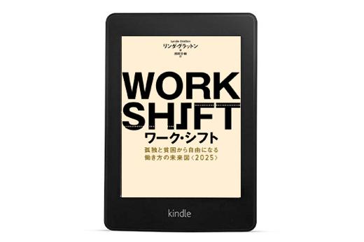 workshift_linda