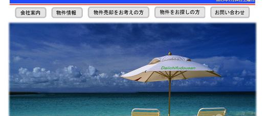 daiichi_estatment_izu