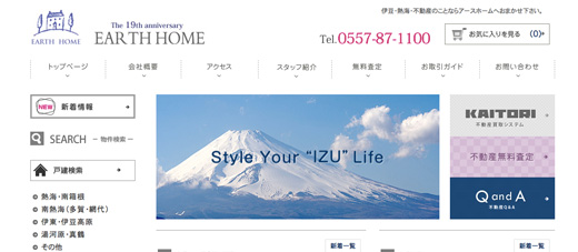 izu_earthhome_estatment