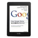 グーグル会長著書「How Google Works~私たちの働き方とマネジメント」読了。参考になることしか書いてないヨ。