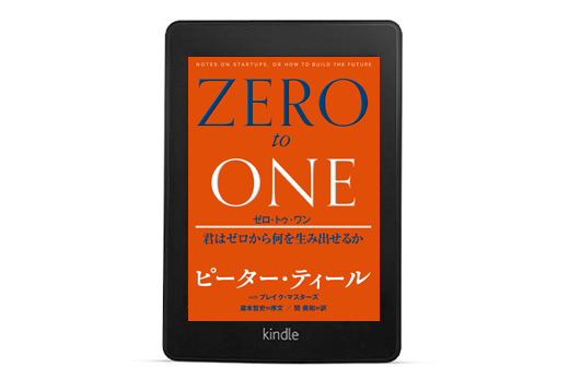 kindle_zerotoone