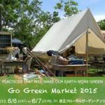 Go Green Market 2015 6月6日(土)・7日(日)開催!! 植物、古材、アンティーク、インテリア、雑貨好きにおすすめ!