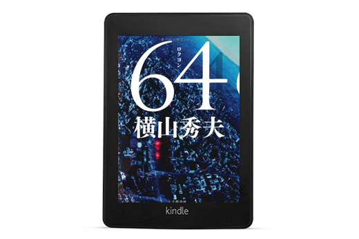 kindle_64rokuyon